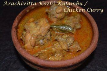Arachivitta Kozhi Kulambu / Chicken Kulambu - Plattershare - Recipes, Food Stories And Food Enthusiasts